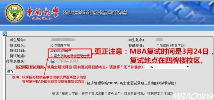东南大学2019年MBA/EMBA复试须知