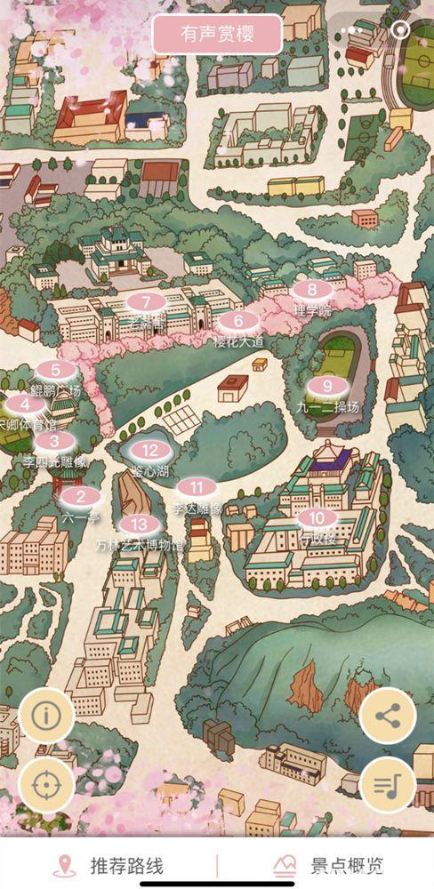 武汉大学:一款能讲故事会写诗颜值梦幻的赏樱