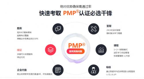 2019年最后一场PMP®考试 千锋教育PMP®培训不容错过