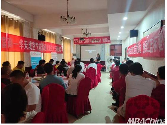 马不停蹄!继山西宣传演艺活动后华天成空气能开启扶商促销活动-MBA中国网