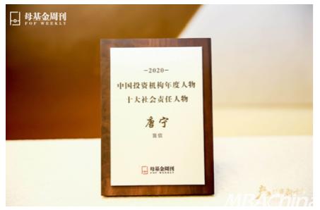 """宜信财富:CEO 唐宁荣获""""十大社会责任人物"""""""
