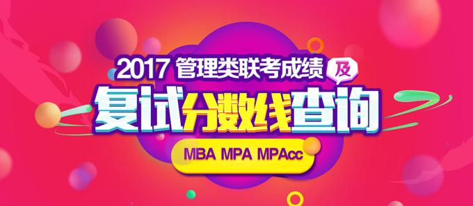 2017MBA考试成绩查询入口开通