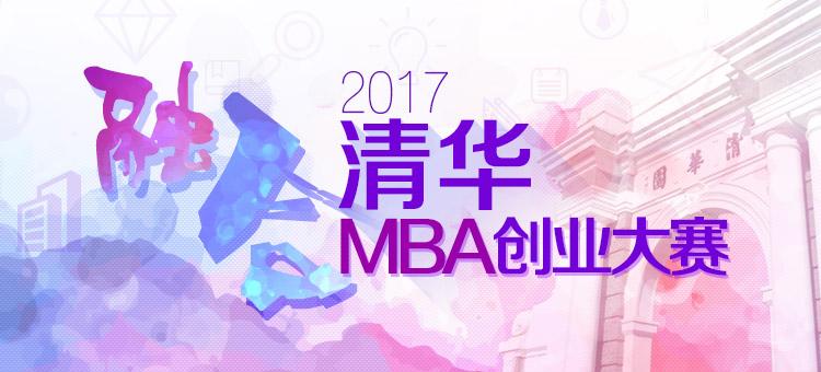 """""""融合·协同""""2017清华MBA创业大赛"""