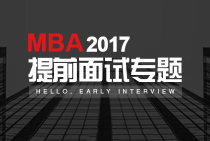 2017年MBA提前面试专题