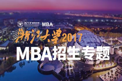 浙江大学2017年MBA招生专题