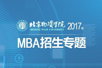 北京物资学院2017年MBA招生专题