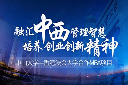 中山大学-香港浸会大学合作MBA项目