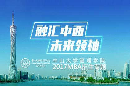 中山大学管理学院2017年MBA招生专题