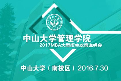 中山大学管理学院2017MBA大型招生政策说明会