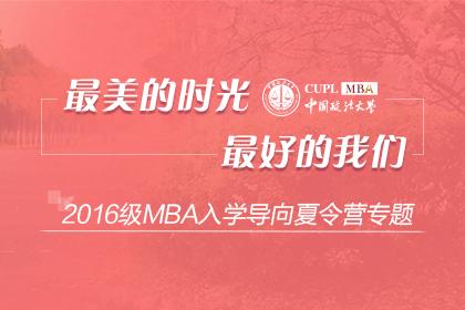 中国政法大学2016MBA入学导向夏令营专题