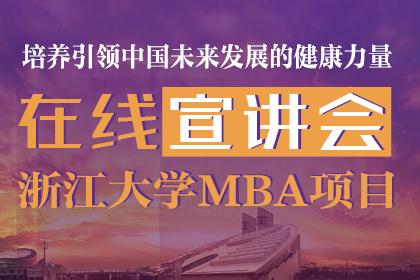 浙江大学MBA在线宣讲会