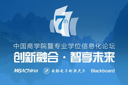 第七届中国商学院暨专业学位信息化论坛