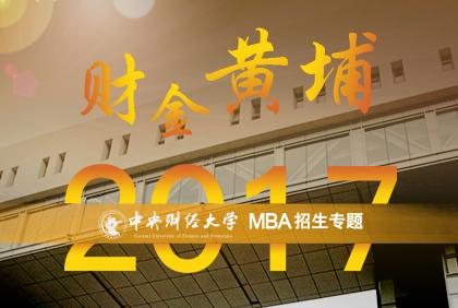 中央财经大学2017年MBA招生专题