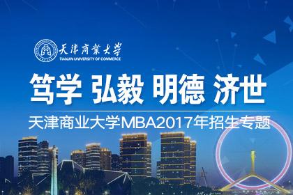 天津商业大学2017年MBA招生专题