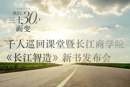 长江商学院《长江智造》新书发布会