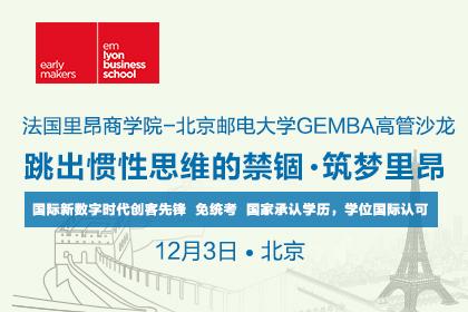 法国里昂商学院-北京邮电大学GEMBA招生说明会