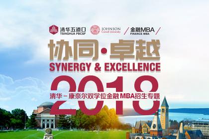 清华-康奈尔双学位金融MBA招生专题