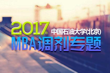 2017年中国石油大学调剂专题