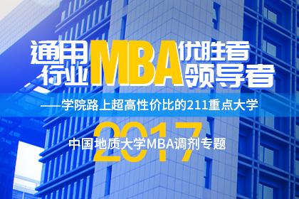 中国地质大学(北京)2017MBA调剂专题