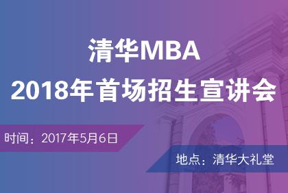 2018年入学清华MBA首场招生宣讲会