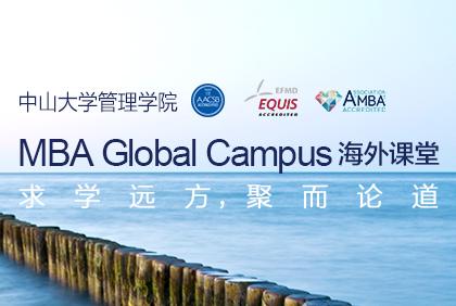 中山大学管理学院Global Campus海外课堂