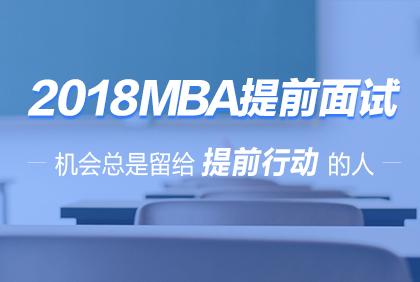 2018MBA提前面试