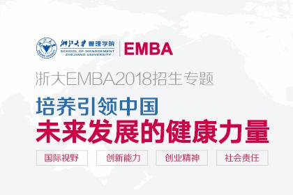 浙江大学2018EMBA招生专题