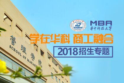 华中科技大学2018MBA招生专题