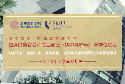 清华大学-新加坡2018首席财务官会计专业硕士招生专题