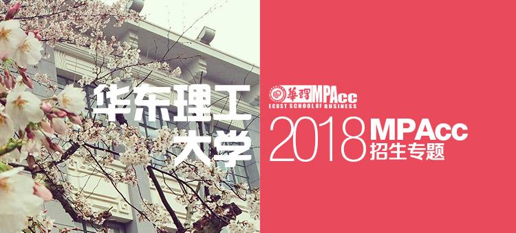 华东理工大学2018MPAcc招生专题