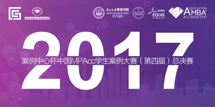 2017中国MPAcc学生案例大赛(第四届)总决赛