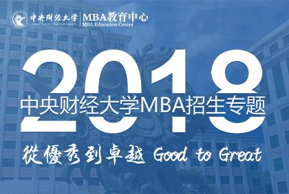 中央财经大学2018MBA招生专题