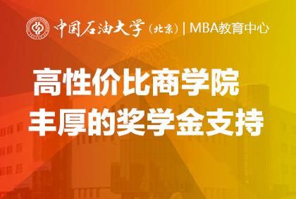 中国石油大学MBA教育中心