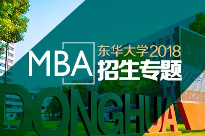 东华大学2018MBA招生专题