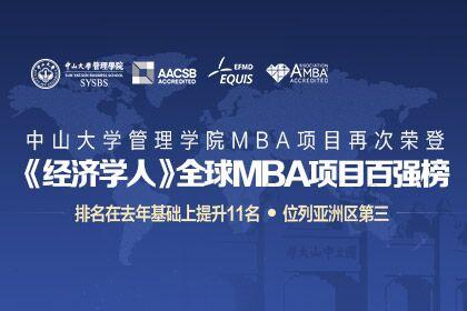 中山大学管理学院MBA项目再登全球MBA百强榜