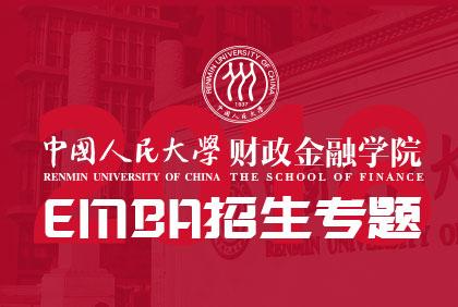 中国人民大学财政金融学院2018年EMBA招生专题