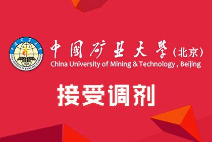 中国矿业大学(北京)调剂进行中