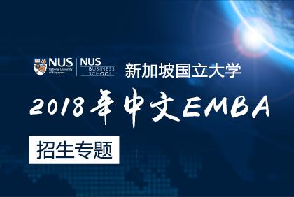 新加坡国立大学2018年中文EMBA招生专题