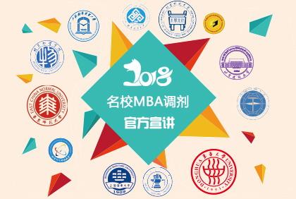 2018名校MBA调剂官方宣讲