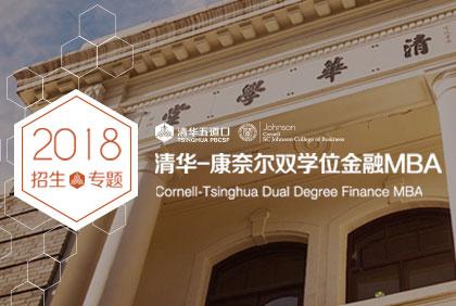 2018清华-康奈尔双学位金融MBA招生专题