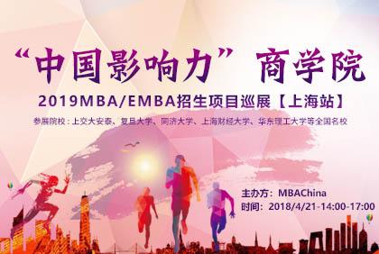 """""""中国影响力""""商学院2019MBA/EMBA招生巡展"""