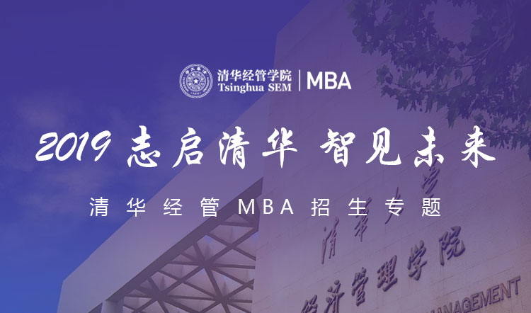 2019清华经管MBA招生专题