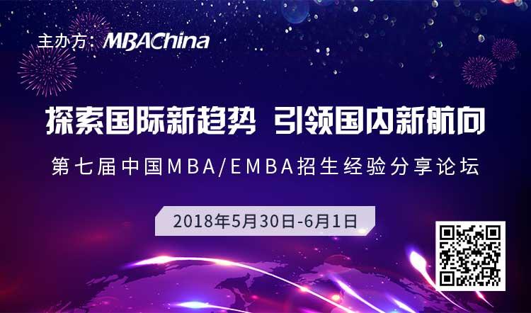 第七届中国MBA/EMBA招生经验分享论坛
