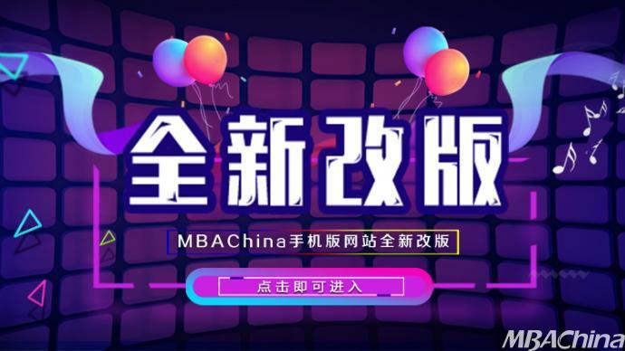 MBAChina网站全新改版!