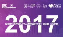 2017中国MPAcc学生案例大赛(第四届)总决赛 2017中国MPAcc学生案例大赛(第四届)总决赛