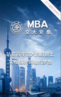 中国四大金融体系_上交大安泰MBA2017年招生专题——MBA中国网