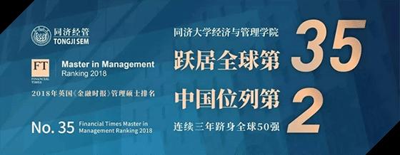 2020年同济经管学院EMBA项目招生专题